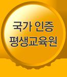 국가 인증 평생 교육원 인증마크